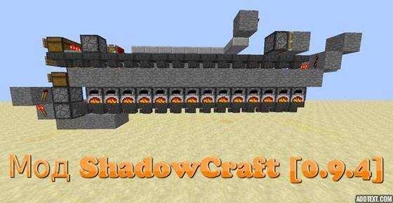 ShadowCraft-logo
