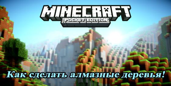 almaznye-derevya-minecraft-pe-logo