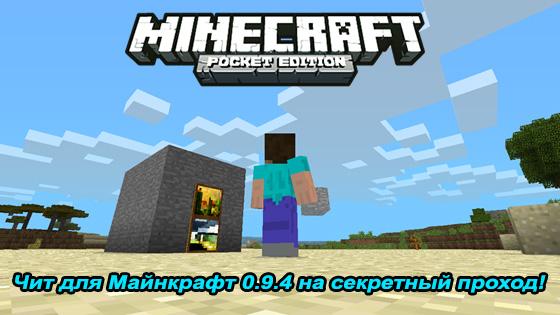 chit-dlya-minecraft-095-logo