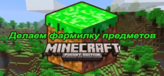 Делаем фармилку предметов в Minecraft Pocket Edition 0.9.5