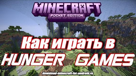 Как играть в Голодные Игры в Minecraft PE 0.9.x