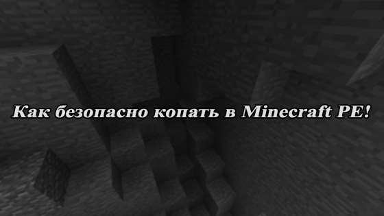 kak-kopat-v-minecraft-pe-090-logo