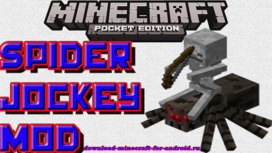 Мод Spider Jockey для Minecraft PE 0.9.0