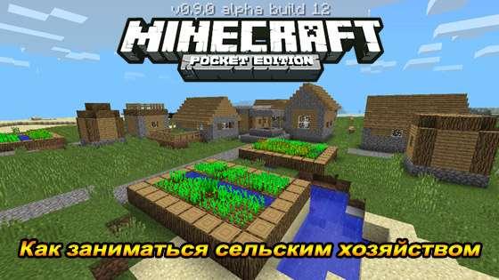 sh-v-minecraftpe-090-logo