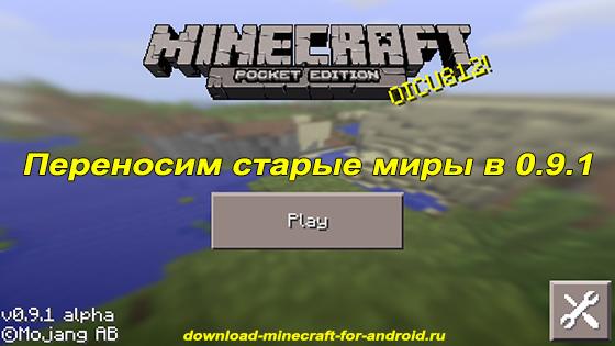 Как сделать бесконечными старые миры в Minecraft PE 0.9.1