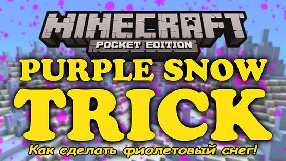 Как сделать фиолетовый снег в Майнкрафт ПЕ 0.9.5