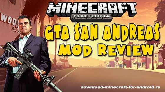 Мод «GTA San Andreas» [0.9.5]