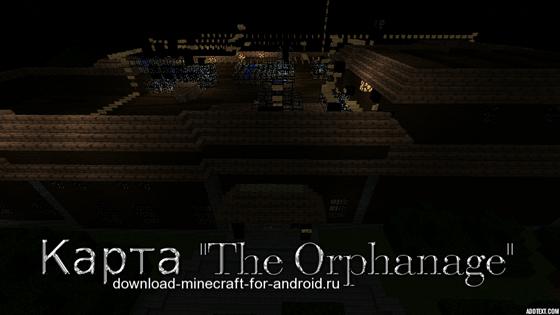 Карта «The Orphanage» — детский дом! [0.9.5]