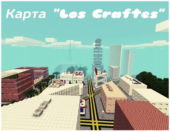 Карта «Los Craftes»