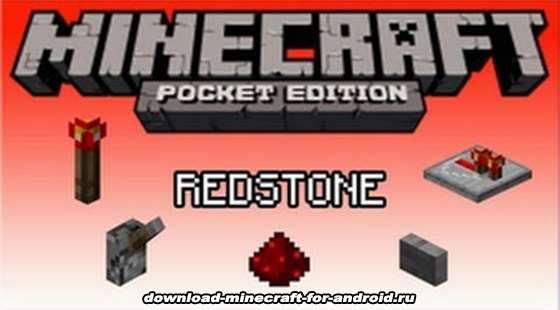 Мод «Redstone» [0.9.5]