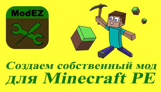 Как создать свой мод для Minecraft PE — приложение ModEZ!