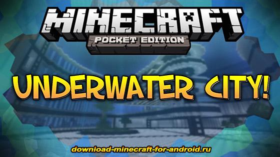 Карта Underwater City — город под водой!