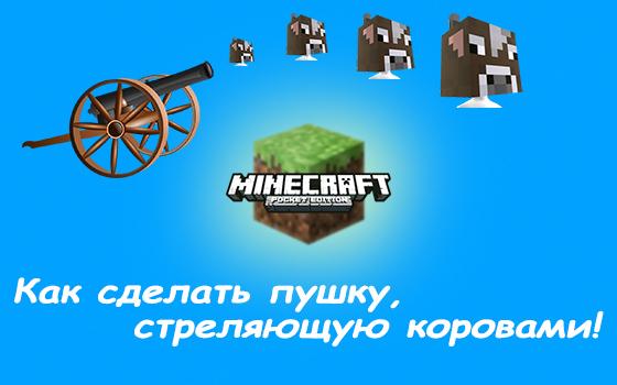 pushka-iz-korov-v-minecraft-095-logo