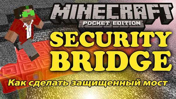 Создаем защищенный мост в Майнкрафт ПЕ