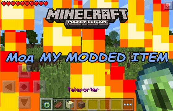 Мод MY MODDED ITEM — создавайте собственные предметы в MCPE!