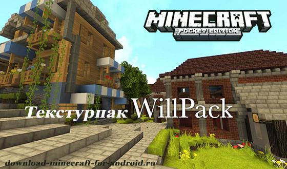 Текстурпак «Willpack» — нереальная красота! [0.9.5]