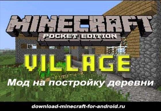 Мод на деревни для игры Minecraft PE 0.9.5.1