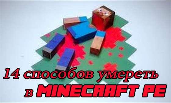 14 способов умереть в Minecraft PE