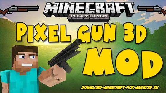 Мод Pixel Gun 3D [0.9.5]