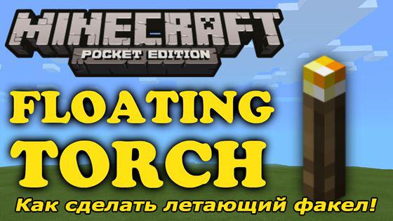 Баг с летающими факелами в Minecraft PE