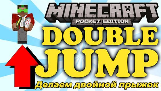 Как сделать в Minecraft PE двойной прыжок?