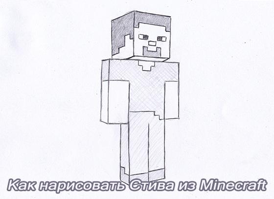 Рисуем главного героя Minecraft — Стива!