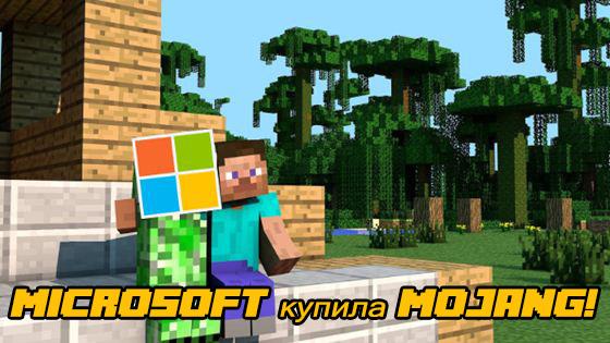 Minecraft продался Microsoft! Зачем?!