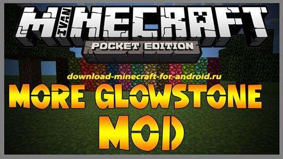 Minecraft PE 0.9.5: мод MORE GLOWSTONE