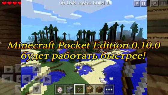 Minecraft: Pocket Edition 0.10.0 OPEN GL2 — более быстрый геймплей!