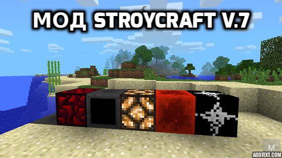 Мод StroyCraft v.7 для игрового приложения Minecraft PE 0.9.5