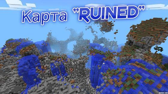Карта «RUINED» — полная разруха! [0.9.5]