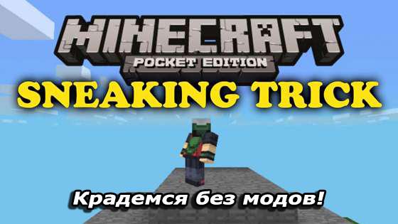 Трюк с медленной ходьбой в Minecraft Pocket Edition