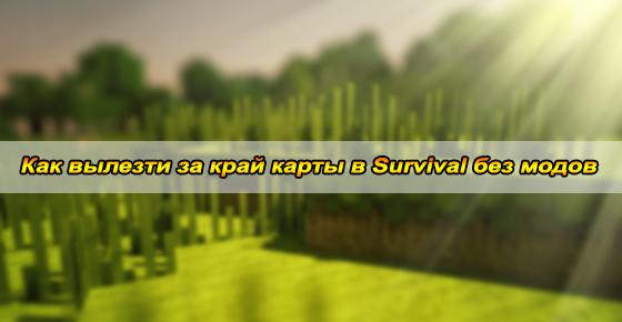 Как вылезти за край карты в Survival без модов [0.9.5]