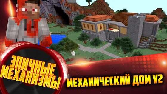 Как получить настоящий механический дом в игре Minecraft