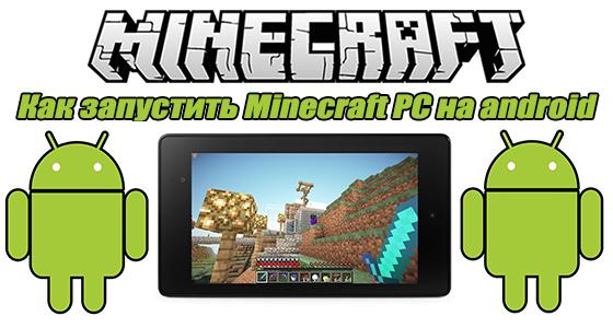 minecraft-na-android-logoo