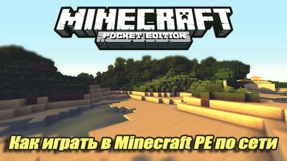 minecraftpe-servera-logo