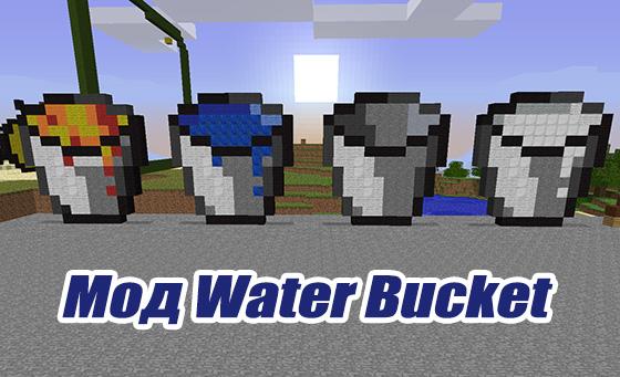 Мод Water Bucket [0.10.0]