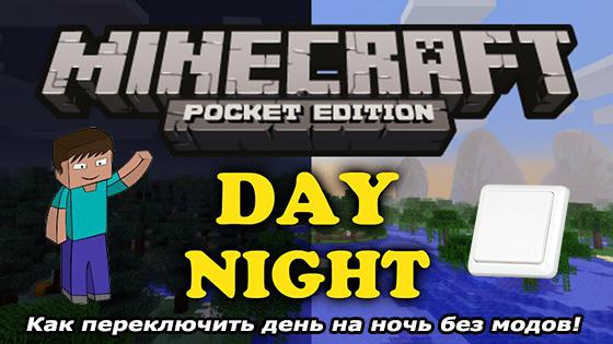 smena-dnya-i-nochi-v-minecraft-logo