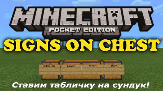 Minecraft PE — делаем таблички на сундуках!
