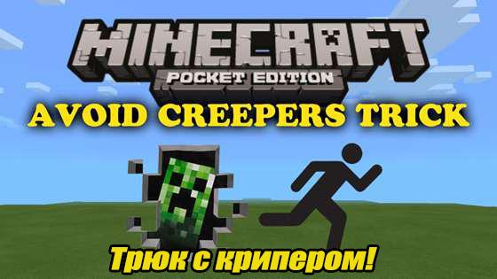 Трюк Minecraft PE — уклоняйся от криперов!