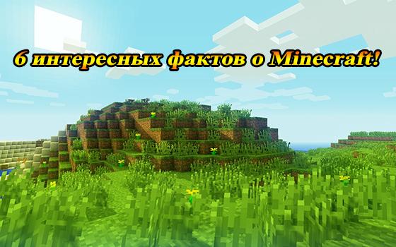 6 интересных фактов о Minecraft!