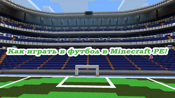 futbol-v-minecraft-pe-logo2