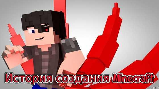 istoriya-sozdaniya-minecraft-logo