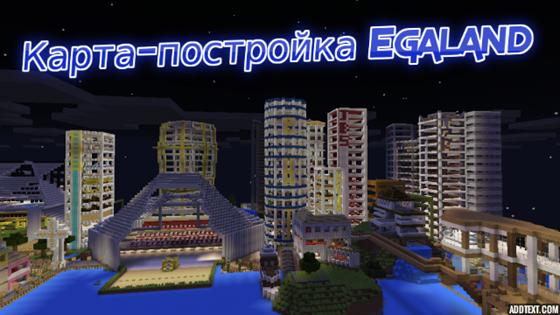 Карта-постройка Egaland
