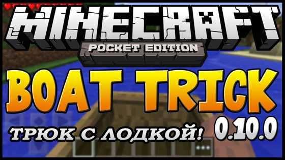 lodka-v-minecraftpe-0100-logo