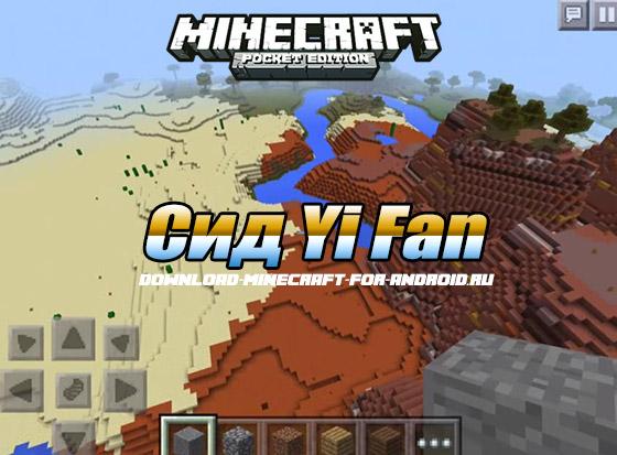 Сид Yi Fan: два подземелья в биоме Mesa