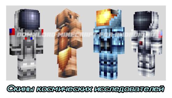 skiny-kosmonavtov-logo