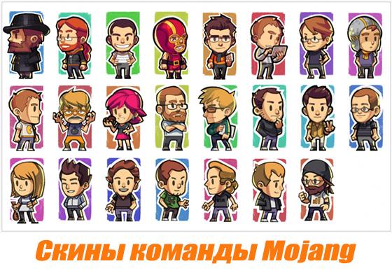 Скины команды Mojang — создателей Minecraft!