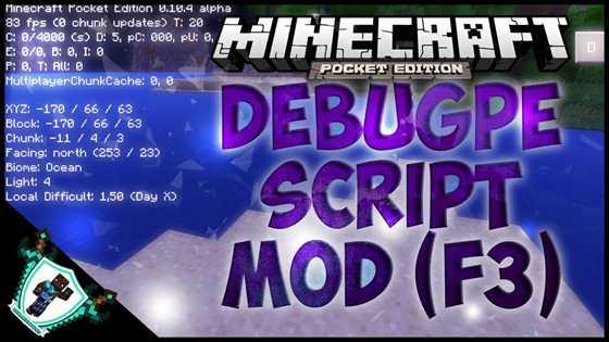Мод DebugPE — получаем все данные по MCPE!