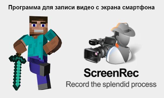 Стань летсплейщиком, установи ScreenREC Pro!